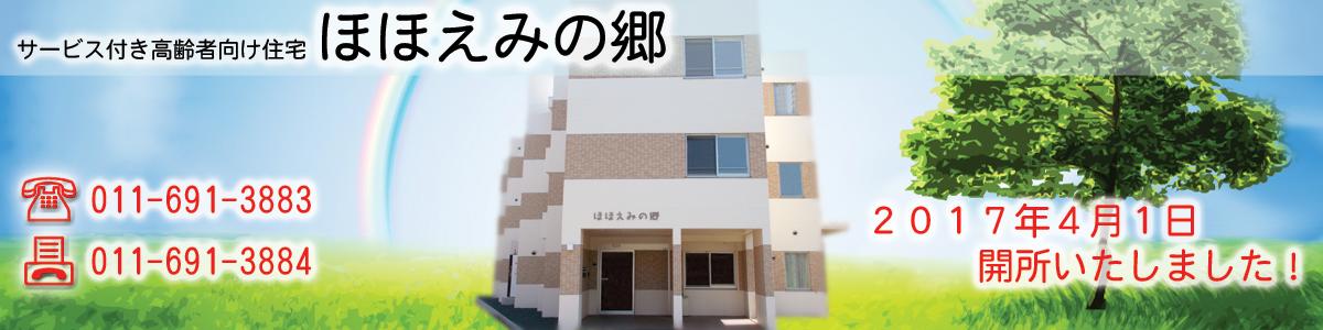 サービス付き高齢者向け住宅ほほえみの郷4月1日開所いたしました!