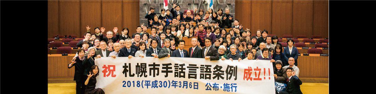 札幌市手話言語条例、2018年3月6日(火)成立、公布・施行!