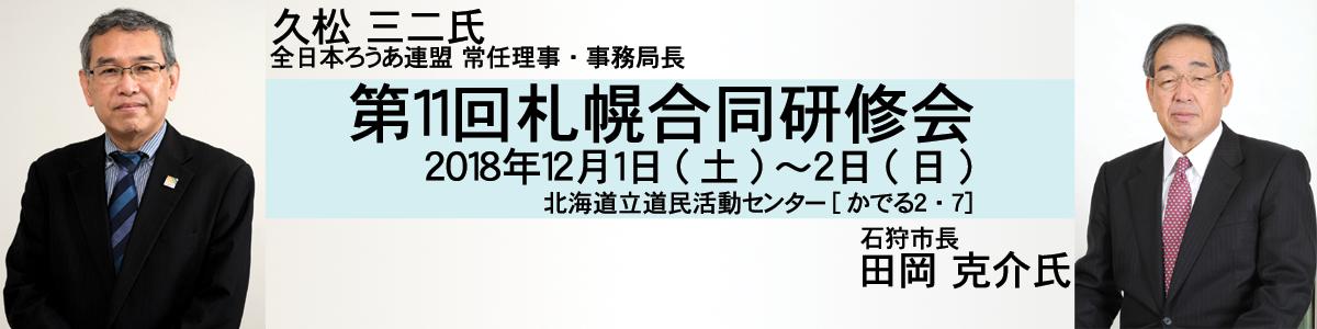 第11回札幌合同研修会 2018年12月1日(土)~2018年12月2日(日)開催!! みなさまのご参加をお待ちしております!