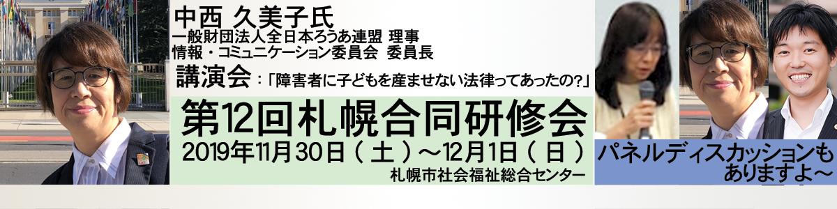 第12回札幌合同研修会を開催いたします! クリックして詳細へ!