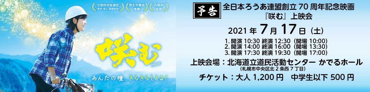 【予告】全日本ろうあ連盟創立70周年記念映画『咲む』上映会開催!!