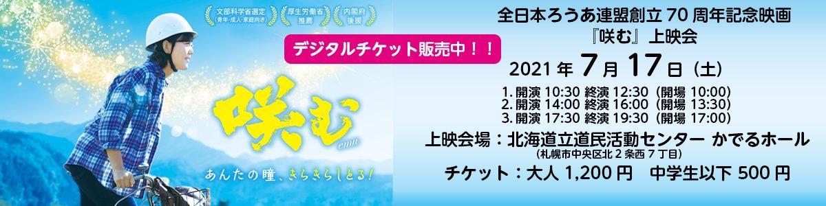 全日本ろうあ連盟創立70周年記念映画『咲む』上映会開催!!デジタルチケット販売中!!